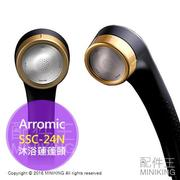 【配件王】現貨 日本製 Arromic SSC-24N 蓮蓬頭 浴用龍頭 省水50% 強力水柱 美肌維他命C 花灑