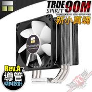 PC PARTY  利民 Thermalright TRUE Spirit 90M 小真魂 CPU散熱器