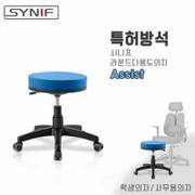 【【SYNIF】】【SYNIF】韓國原裝Assist stool升降椅凳-藍