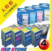 RED STONE for EPSON T0751.T0752.T0753.T0754墨水匣(四色一組)