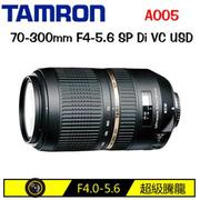 TAMRON SP 70-300mm F4-5.6 DI VC USD(A005 平輸 FOR SONY)