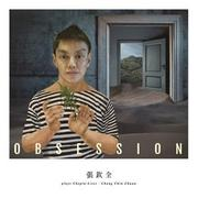 OBSESSION~張欽全 plays Chopin/Liszt CD