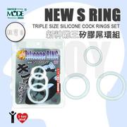 ●軟質白● 日本 MODE DESIGN 新神雕王矽膠屌環組 NEW Silicone Cock Ring