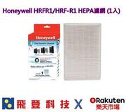 Honeywell HRF-R1 TRUE HEPA濾網 適用HPA-100APTW/HPA-200APTW