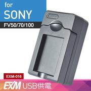 【Kamera】隨身充電器 for Sony FH70 FH100 FV50 FV100 FP90(EXM 016)