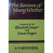 The Sorrows of Young Werther 少年維特的煩惱