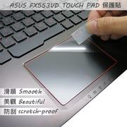 【Ezstick】ASUS FX553 VD 系列專用 TOUCH PAD 抗刮保護貼