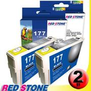 RED STONE for EPSON NO.177/T177150(黑色×2)墨水匣組