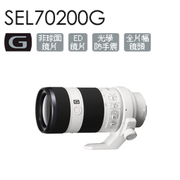 SONY SEL70200G 70-200mm F4 G OSS 公司貨 送吹球清潔組+拭鏡筆