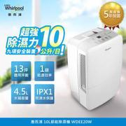 Whirlpool惠而浦 10L節能除濕機 WDEE20W