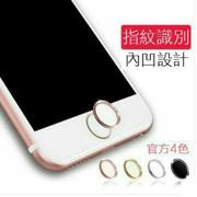iPhone 指紋辨識按鍵貼 Home鍵貼 iPhone 5/5S/SE/6/6S/6+/6S+/7/7+ plus