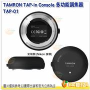 TAMRON TAP-01 TAP-in Console 多功能調焦器 TAP01 俊毅公司貨 for Canon Nikon