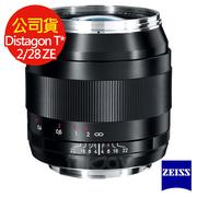 【Zeiss】Distagon T* 2/28 ZE  (公司貨) For Canon