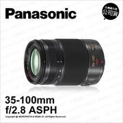 【薪創數位】Panasonic LUMIX G X VARIO 35-100mm F2.8 ASPH 台松公司貨