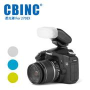 CBINC 柔光罩 For CANON 270EX 閃燈-藍(For CANON 270EX)