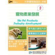 電子書 The Pet Products Industry development 2 寵物產業發展 2