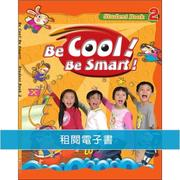 Be Cool! Be Smart! .2(附音檔)