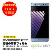 【EyeScreen EVERDRY】 Samsung Note 7 螢幕保護貼(非滿版)