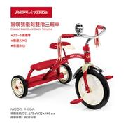 Radio Flyer-驚嘆號復刻雙階三輪車Classic Red Dual Deck Tricyc