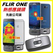 先創 FLIR ONE 熱感應鏡頭 熱成像器 紅外線 測溫 顯像儀 iPad Pro Air mini IPhone7 6s plus i6+ i6s 5S HTC 626 826 830 728 M9+ E9+ A9 X9 ME Z3+ Z5P XA XZ XP Note5 Note4 Note3 S6 S7 edge plus A5 A7 A8 J7 ZeNFone3 ZE550KL ZE601KL ZE552KL ZE520KL G3 G4 G5 R9S/R9 plus P9 紅米Note4