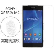 Ultimate- SONY Xperia M2 (S50h) 高清抗指紋保護貼 防油汙灰塵 超薄螢幕膜 手機膜 保貼