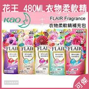 可傑 日本製 花王FLAIR Fragrance 衣物柔軟精 超濃縮 多種香味 (補充包 480ml)