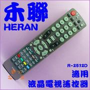 HERAN禾聯液晶電視遙控 適用R-2512D R-2511D R-3200 R-1812D R-5011B全機種可用