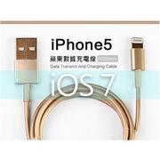 【Crazy Ted】iPhone6/iPhone5 iPad AIR 土豪金 支援最新IOS 傳輸線 充電線