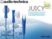 志達電子 ATH-J100i audio-technica 日本鐵三角 暢快清爽的JUICY 彩色耳塞式耳機 For iPod/iPad/iPhone