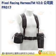 @3C 柑仔店@ ThinkTank Pixel Racing HarnessTM V2 彩宣貨 PR017 相機背帶