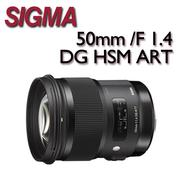 SIGMA 50mm F1.4 DG HSM Art【公司貨】