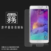 霧面螢幕保護貼 SAMSUNG GALAXY Note 4 N910U 保護貼