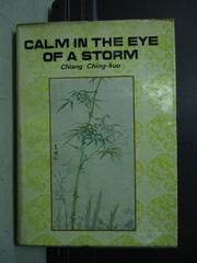 【書寶二手書T4/原文小說_NCJ】Calm in the eye of a storm_1978