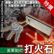 美軍制式打火石 鎂塊 Magnesium Fire Starting Tool【AH26001】 (9折)