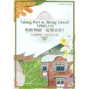 Taking Part in Being Great!TPBG 120 與植物園一起變更好!台北植物園120週年紀念文集