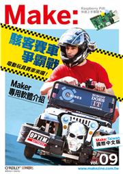 Make:Technology on Your Time國際中文版(9)