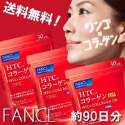 [FANCL]Free Shipping / mail] HTC collagen DX about 90 days worth FANCL FANCL [stock equipped] «renewal» fresh and lively forever ... value pack 90 days worth of beauty