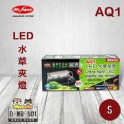 【MR.AQUA】AQ1 LED水草夾燈 S(MR-4-18)