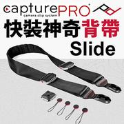 Peak Design Capture 快裝神奇背帶 Slide