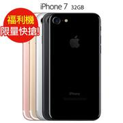 【福利品】APPLE iPhone 7 _4.7吋_32G (九成新)