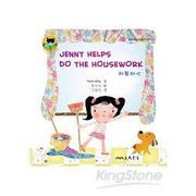 越幫越忙 JENNY HELPS DO THE HOUSEWORK