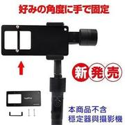 sj5000 GoPro hero 5 z1-Smooth c DJI OSMO Mobile小蟻靈眸手機穩定器轉接板