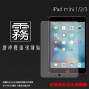 霧面螢幕保護貼 Apple iPad mini 1/mini 2/mini 3 平板保護貼