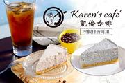 只要99元,即可享有【Karen's cafe' 凱倫咖啡】幸福食光單人套餐〈甜點蛋糕任選一份 + 100元以下飲品任選一杯〉