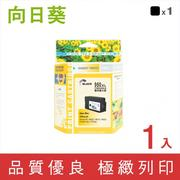 【Sunflower 向日葵】黑色高容量環保墨水匣(for HP NO.950XL CN045AA)