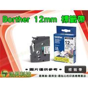 Brother TZe-131/TZe-231/TZe-232/TZe-431 12mm 護貝標籤帶