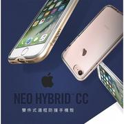 【特價贈五好禮】SGP iPhone7 7Plus Neo Hybrid Crystal 手機殼