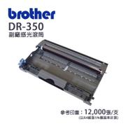 【Brother】DR-350 相容感光鼓/滾筒