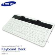 SAMSUNG Galaxy Tab 7.7 P6800 Keyboard Dock 原廠底座式鍵盤/平板用/鍵盤底座