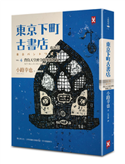 東京下町古書店(4):番外篇 背負天皇密令的華族之女 MY BLUE HEAVEN